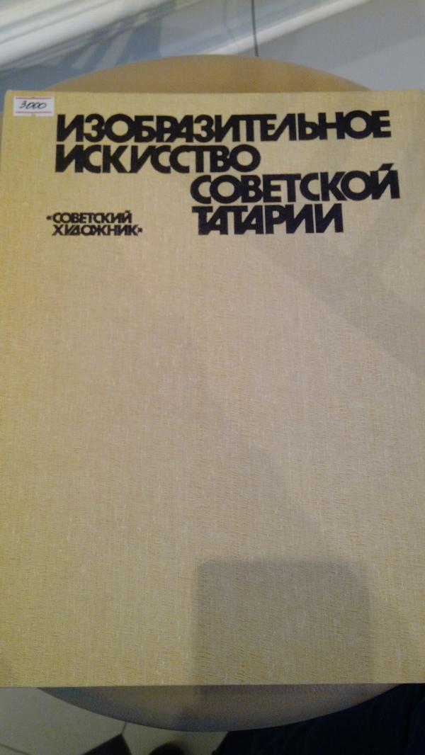 """Книга """"Изобразительное искусство Советской Татарии"""""""
