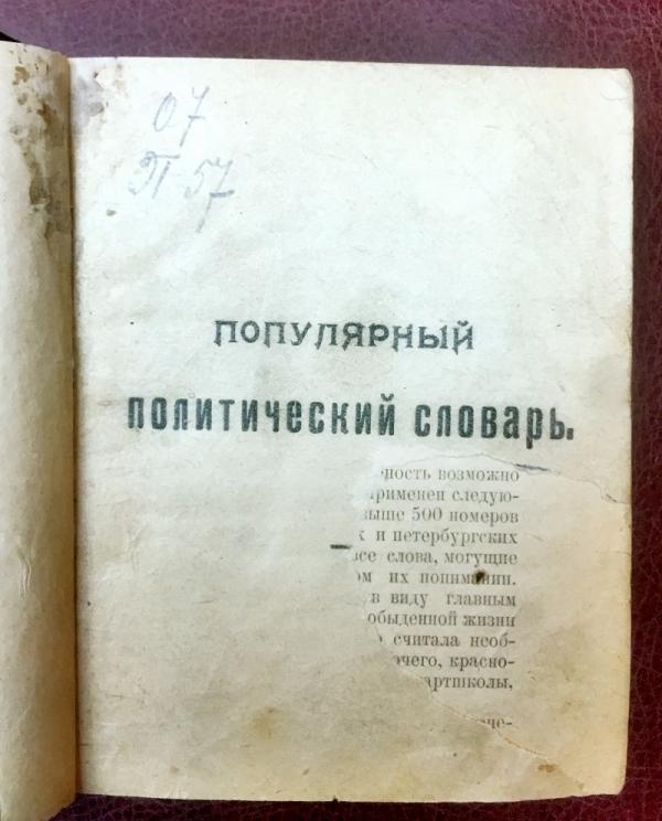 Книга популярный политический словарь