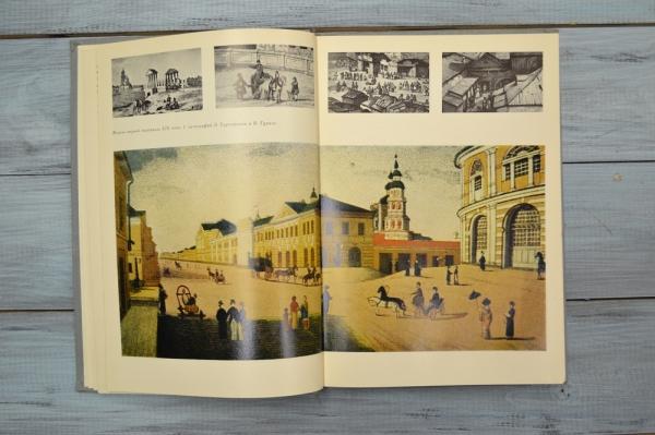 "Книга ""Казанский Университет"", Москва, 1980 г."