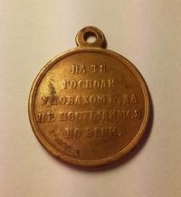 """Медаль """"В память Крымской войны 1853-1856 гг."""""""