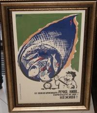 Агитационный плакат, СССР, 1987 г.