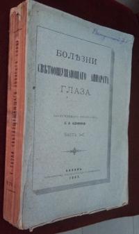 «Болезни светоощущающего аппарата глаза», Казань 1897 г.