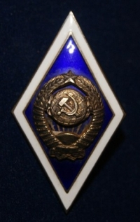 Значок об окончании Университета, СССР