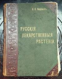 """""""Русскiя лекарственныя растения"""", В.К.Варлихъ, С.-Петербург, издание А.Ф.Деврiена, 1901 г."""