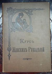 Курсъ женскихъ рукоделий, С.-Петербург, 1888 г.