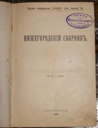 Нижегородский сборник, 1905 г.