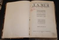 Полное собрание сочинений Л.А. Мея, 1911 г.