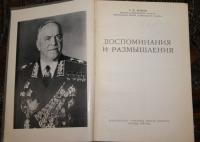 Жуков. Воспоминания и размышления. 1970 г.