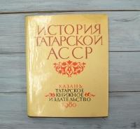 """Книга """"История Татарской АССР"""", Казань 1980 г."""