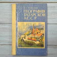 """Книга """"География Татарской АССР"""", Казань, 1986 г. А.С. Тайсин."""