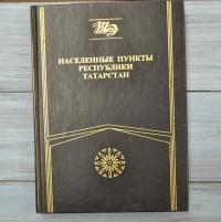 """Книга """"Населенные пункты Республики Татарстан"""", Казань, 1997 г."""