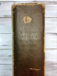 Книга «Исторiя Византiйской Имперiи» Ф.И.Успенский С.-Петербург 1913г.