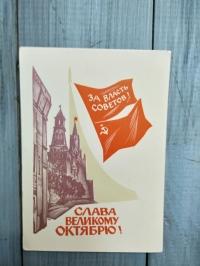 """Открытка """"Слава Великому Октябрю"""", СССР, 1968 г."""