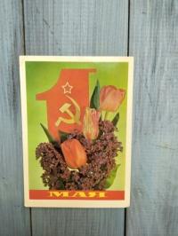 """Открытка """"1 Мая"""", СССР, 1984 г."""