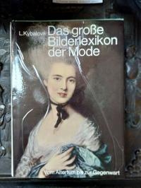 "Книга на немецком языке ""Das grobe Bilderlexikon der mode"""