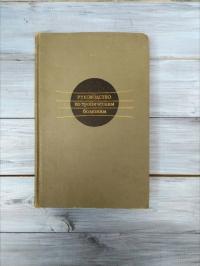 """Книга """"Руководство по тропическим болезням"""", 1974 г."""