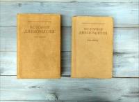 """Книга """"История Дипломатии"""" том: 2, 3, 1945 г."""