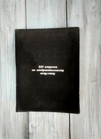 """Книга """"210 Вопросов по изобразительному искусству. Что Вы знаете об искусстве?"""", Ленинград, 1968 г."""