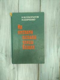 """Книга """"Их именами названы улицы Казани"""", Казань, 1977 г."""