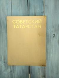"Фотоальбом ""Советский Татарстан"", 1980 г."