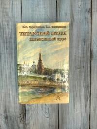 """Книга """"Татарский язык (интенсивный курс)"""", издание второе."""