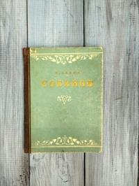 """Книга """"Мастера Большого Театра"""" М.Львов Л.В.Собинов, 1951 г."""