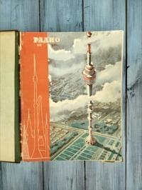 """Книга """"Радио №1"""", 1961 г."""