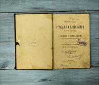 """Книга """"Страдание и удовольствие. О выражении душевных волнений"""" 1895 г."""