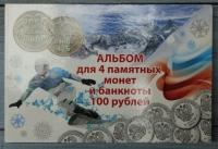 Альбом Сочи 4 памятные монеты и банкнота  100 рублей,  2014 г.