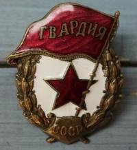 """Знак """"Гвардия"""", СССР, сер. ХХ в."""