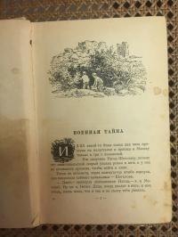 Книга Аркадий Гайдай. Сочинения. 1949 г. Том 2.