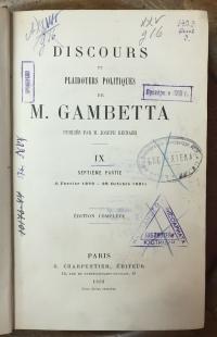 "Книга ""Discours et Plaidoyers Politiques"" M. Gambetta"