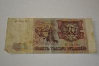 5000 рублей 1993 г.