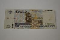 50000 рублей 1995 г.