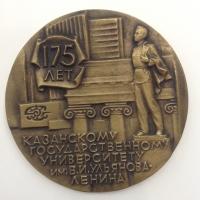 """Юбилейный знак """"175 лет КГУ им. В.И.Ульянова-Ленина"""", 1804-1979"""