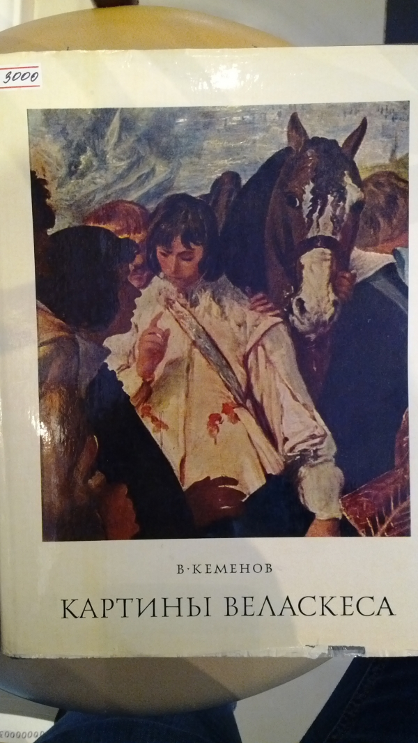 """Книга """"Картины Веласкеса"""""""