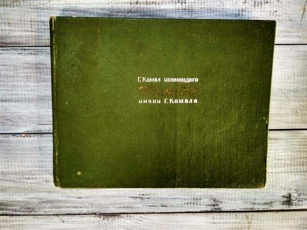 Театр имени Г.Камала 1967 г. Типография «Татполиграф» г. Казань