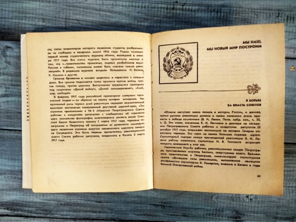 Государственный музей Татарской АССР, путеводитель, 1980 год