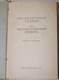 Русско-Татарский словарь, 1941 г.