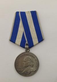"""Медаль """"300 лет Российскому флоту"""", 1696-1996."""