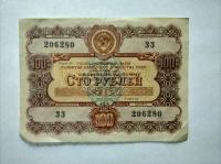 Облигация на сумму 100 руб. 1956 г. Государственный заем развития народного хозяйства СССР