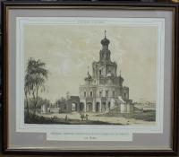 """Литография """"Церковь Покрова Пресвятой Богородицы, что на Филях"""""""