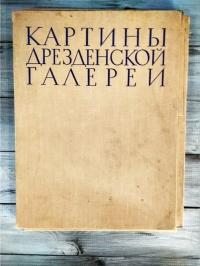 Картины Дрезденской галереи, гос-ное изд-во изобразительного искусства, Москва 1956 г.