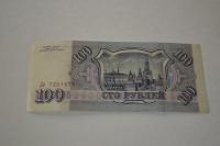 100 рублей 1993 г.