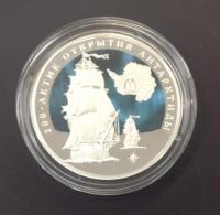 Монета 3 рубля, «200-летие открытия Антарктиды»