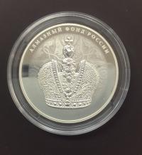 Монета 25 рублей, Алмазный Фонд России «Корона»
